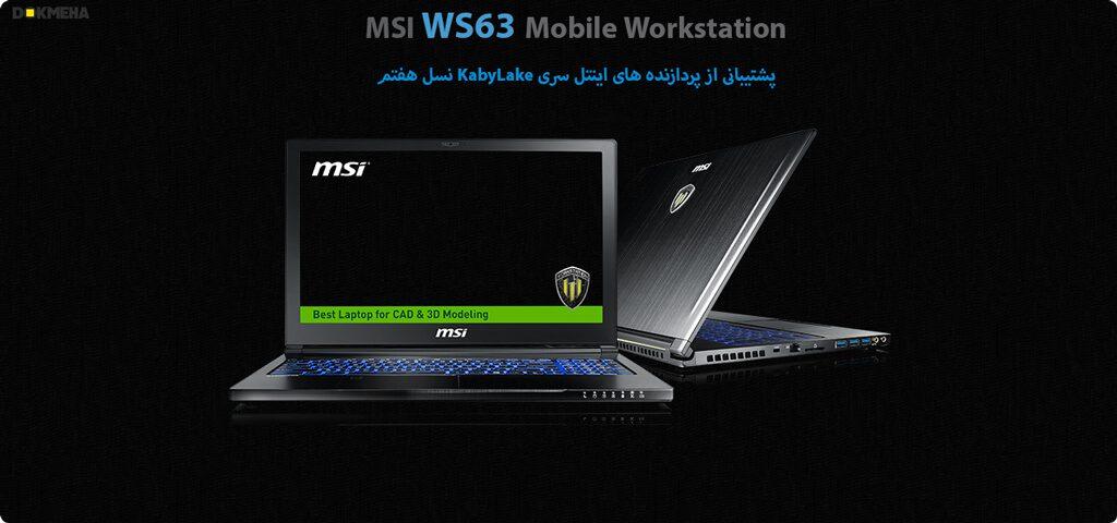 لپ تاپ ورک استیشن MSI WS63