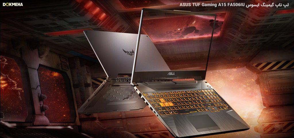 لپ تاپ گیمینگ ایسوس ASUS TUF Gaming A15 FA506IU