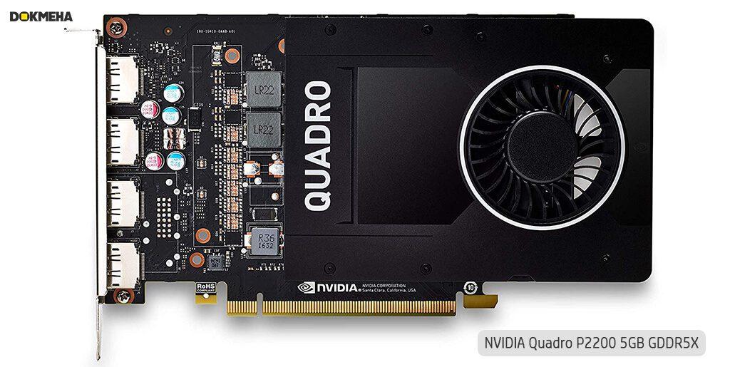 کارت گرافیک Nvidia PNY Quadro P2200 5GB GDDR5X نمای بالا و خنک کننده